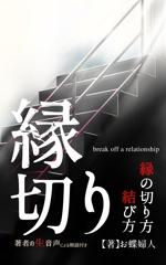 ohashi_000さんの電子書籍 表紙デザインの制作依頼への提案