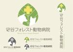 新規開業の動物病院「守谷フォレスト動物病院」のロゴへの提案