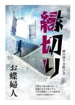 sugiakiさんの電子書籍 表紙デザインの制作依頼への提案