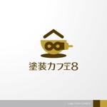 おしゃれな塗装屋 店舗屋号【塗装カフェ8】のロゴへの提案
