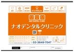 kurohigekunさんの歯科医院「ナオデンタルクリニック」の駅看板デザインへの提案