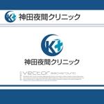 chopin1810lisztさんの東京都千代田区神田の夜間クリニック「神田夜間クリニック」のロゴへの提案