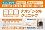 HMkoboさんの歯科医院「ナオデンタルクリニック」の駅看板デザインへの提案