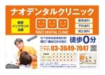 masunaga_netさんの歯科医院「ナオデンタルクリニック」の駅看板デザインへの提案
