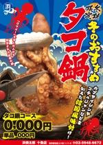 kimkimsinsinさんの海鮮居酒屋「たこ鍋」ポスター制作依頼への提案