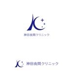 marutsukiさんの東京都千代田区神田の夜間クリニック「神田夜間クリニック」のロゴへの提案
