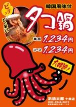 sugako_215さんの海鮮居酒屋「たこ鍋」ポスター制作依頼への提案