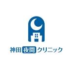 kidsさんの東京都千代田区神田の夜間クリニック「神田夜間クリニック」のロゴへの提案
