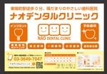 morris_designさんの歯科医院「ナオデンタルクリニック」の駅看板デザインへの提案