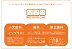 kic_designさんの歯科医院「ナオデンタルクリニック」の駅看板デザインへの提案