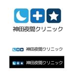 dfhatch8さんの東京都千代田区神田の夜間クリニック「神田夜間クリニック」のロゴへの提案
