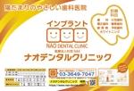 toriyabeさんの歯科医院「ナオデンタルクリニック」の駅看板デザインへの提案