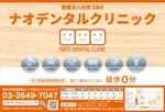 NaNa-creamさんの歯科医院「ナオデンタルクリニック」の駅看板デザインへの提案