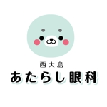 西大島駅近くに新規開業する眼科クリニックのロゴ制作を依頼致します。への提案