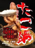 akihiro0509さんの海鮮居酒屋「たこ鍋」ポスター制作依頼への提案