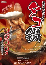 Me-Jさんの海鮮居酒屋「たこ鍋」ポスター制作依頼への提案