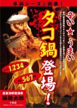 nekofuさんの海鮮居酒屋「たこ鍋」ポスター制作依頼への提案