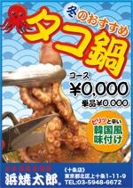 Miyauchiさんの海鮮居酒屋「たこ鍋」ポスター制作依頼への提案