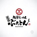 yoshidadaさんの新ブランドらーめん店「ぶちとん」のロゴへの提案