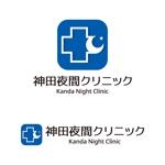 tsujimoさんの東京都千代田区神田の夜間クリニック「神田夜間クリニック」のロゴへの提案