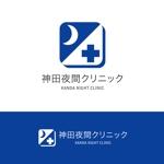 kosrecoさんの東京都千代田区神田の夜間クリニック「神田夜間クリニック」のロゴへの提案