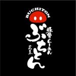 saiga005さんの新ブランドらーめん店「ぶちとん」のロゴへの提案