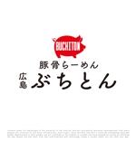 tog_designさんの新ブランドらーめん店「ぶちとん」のロゴへの提案