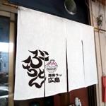zero43さんの新ブランドらーめん店「ぶちとん」のロゴへの提案