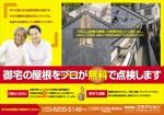 屋根修理の無料見積りのチラシ作成への提案