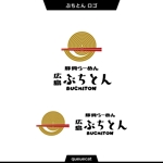 queuecatさんの新ブランドらーめん店「ぶちとん」のロゴへの提案