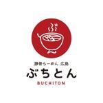 haruka05さんの新ブランドらーめん店「ぶちとん」のロゴへの提案