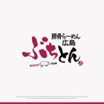 enpitsudoさんの新ブランドらーめん店「ぶちとん」のロゴへの提案