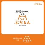 Morinohitoさんの新ブランドらーめん店「ぶちとん」のロゴへの提案