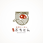 mavshineさんの新ブランドらーめん店「ぶちとん」のロゴへの提案