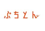 singlekingさんの新ブランドらーめん店「ぶちとん」のロゴへの提案
