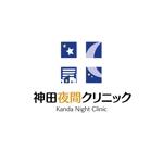 hisa_gさんの東京都千代田区神田の夜間クリニック「神田夜間クリニック」のロゴへの提案