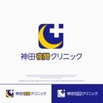 m_mhljmさんの東京都千代田区神田の夜間クリニック「神田夜間クリニック」のロゴへの提案