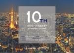 企業10周年イベントフライヤー製作への提案