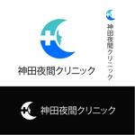 masat713さんの東京都千代田区神田の夜間クリニック「神田夜間クリニック」のロゴへの提案