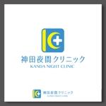slash_miyamotoさんの東京都千代田区神田の夜間クリニック「神田夜間クリニック」のロゴへの提案