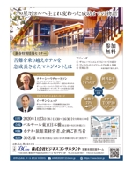 masunaga_netさんのA4でカラー、1ページの雑誌広告のデザインです。(12/11昼まで)への提案