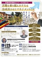 g-ichizokuさんのA4でカラー、1ページの雑誌広告のデザインです。(12/11昼まで)への提案