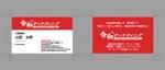 wachi_00000さんのコーチング事業主体の両面名刺デザインへの提案