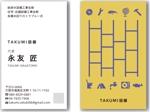 isomura_1121さんの水道設備屋の名刺への提案