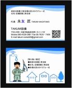 63ky2015さんの水道設備屋の名刺への提案
