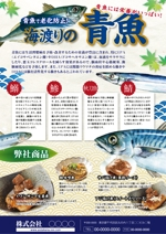 展示会用 青魚を紹介するチラシへの提案