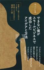 ysgou3さんの電子書籍の表紙デザイン (JPG・PSD / AI)への提案