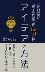 sochakoさんの電子書籍の表紙デザイン (JPG・PSD / AI)への提案