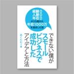 smdsさんの電子書籍の表紙デザイン (JPG・PSD / AI)への提案