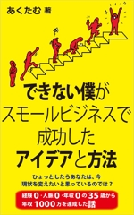 teddyx001さんの電子書籍の表紙デザイン (JPG・PSD / AI)への提案